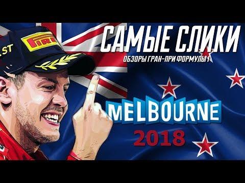 Формула 1 ОБЗОР Гран-при Австралии 2018 Australian GP REVIEW