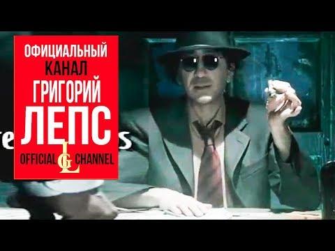 Григорий Лепс - Ну и что (Official video)