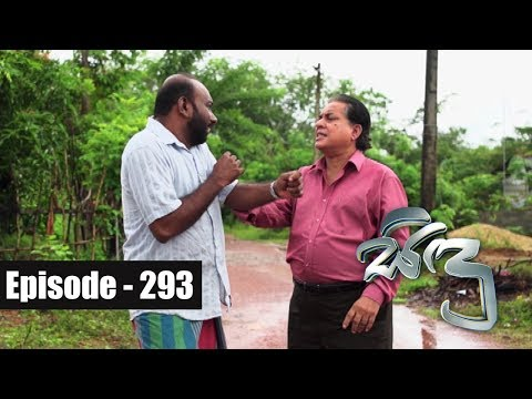 Sidu | Episode 293 20th September 2017