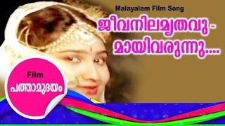 Hit Malayalam Song Jeevanilamruthavymaay  song by Urvashi,Film Pathamudhayam.