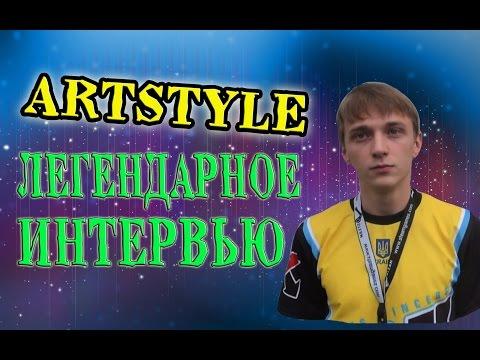 ArtStyle - легендарное интервью :D