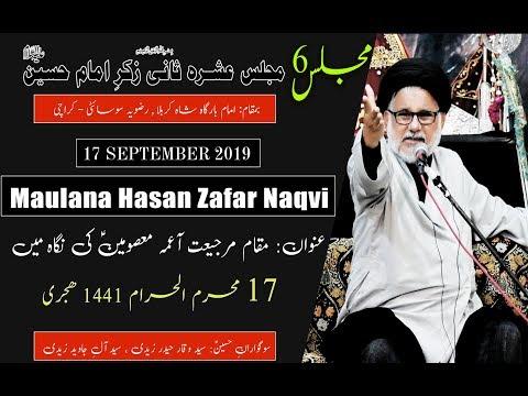 17th Muharram Majlis Ashrah-e-Saani 2019 - Moulana Hasan Zafar Naqvi - Imam Bargah Shah-e-Karbala
