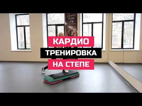 Кардио упражнения на степ платформе