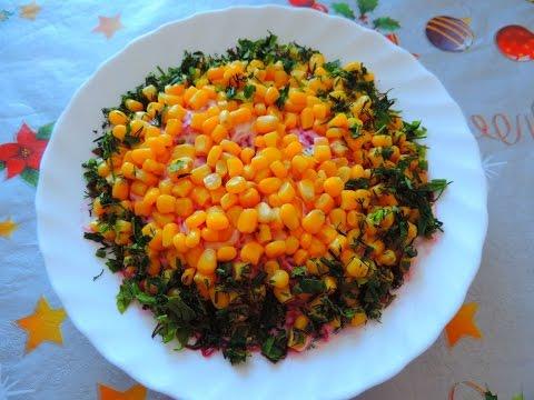 Свекольный салат с сыром и кукурузой. Beet salad with cheese and corn.