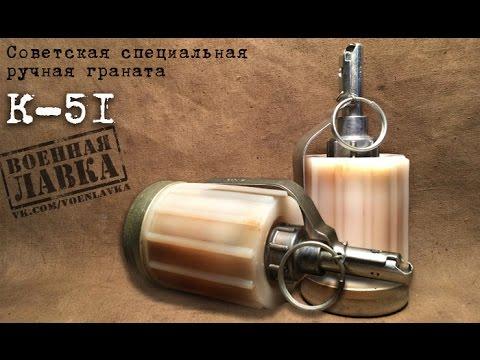 Специальная граната К-51