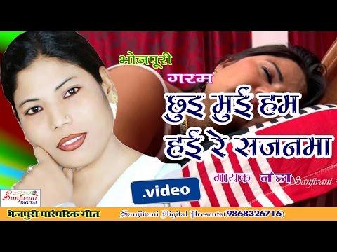 Bhojpuri Super Hot Song | Chui Mui Hai | Neha Chauhan  Badal...