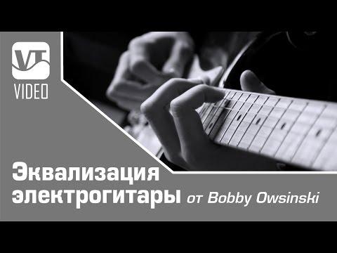 Эквализация электрогитары от Bobby Owsinski