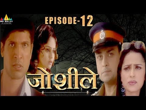 Joshiley Hindi Serial Episode - 12 | Deep Dhillan, Seeraj, Shalini Kapoor | Sri Balaji Video