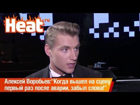 Алексей Воробьёв: Когда вышел на сцену первый раз после аварии, забыл слова