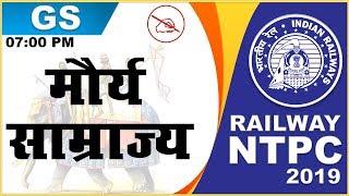 मौर्य साम्राज्य | Railway NTPC Class 2019 | GS | 7:00 PM