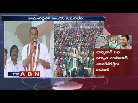 Congress Leader Komatireddy Venkat Reddy speech at Kamareddy Public meeting