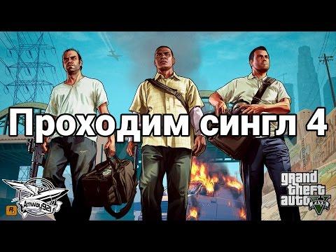 Стрим - GTA 5 - Проходим сингл 4