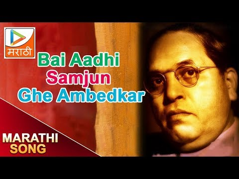 Marathi Songs 2015 Hits New   Bai Aadhi Samjun Ghe Ambedkar   Latest Marathi Songs   Jungi Muqabala