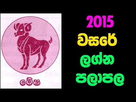 2015 Wasara Sinhala Mesha Lagna Palapala [ Yearly Horoscope for Aries