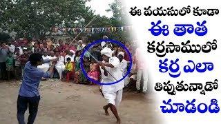 ఈ వయసులో కూడా ఈ తాత కర్రసాము ఎలా ఆడుతున్నాడో చూడండి | Village Sankranthi Celebrations | TTM