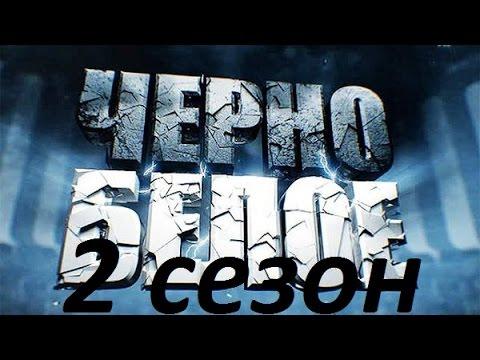Черно-Белое 2 сезон - 1 и 2 серии: начало!