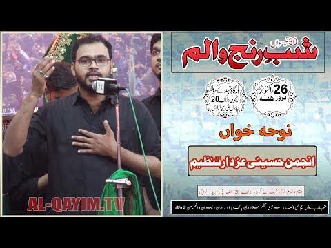 Noha | Hussaini Azadar | Shab-e-Ranjh-o-Alam -26th Safar 1441/2019 - Imam Bargah Shuhdah-e-Karbala