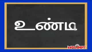 Three Letter Words in Tamil Mundru Ezhuthu Sorkkal