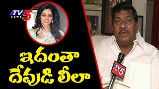 ఇదంతా దేవుడి లీలా : MP Siva Prasad Pays Tribute to Legendary Actress Sridevi | TV5