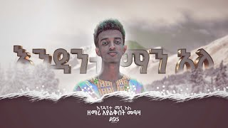 AYALKIBET MEAZA /እንዳንተ ማን አለ/ New Ethiopian Amharic Protestant Mezmur 2020