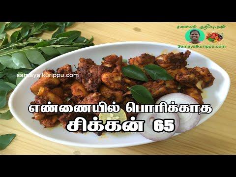 எண்ணையில் பொரிக்காத சிக்கன் 65 | Tandoori cheicken | Chicken 65 Recipe in Tamil | Samayal Kurippu