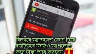 কিভাবে অ্যান্ডয়েড ফোন দিয়ে ইউটিউবে ভিডিও আপলোড করে টাকা আয় করবেন | How To Upload Video On Youtube|
