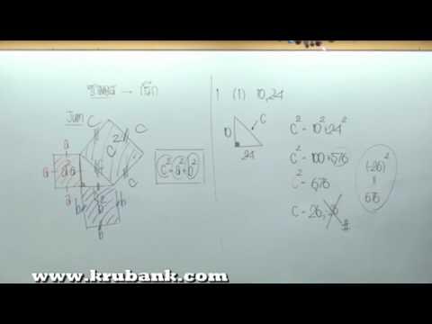 พีทาโกรัส ม 2 คณิตศาสตร์ครูพี่แบงค์ part 3