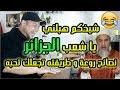 """مغربي للجزائريين """" سعداتكم بالشيخ شمس الدين الجزائري """" ياريت عندنا شيخ في المغرب مثله انسان رائع"""