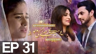 Meray Jeenay Ki Wajah Episode 31