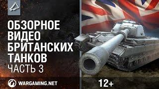 World Of Tanks. Обзор Британских ПТ-САУ