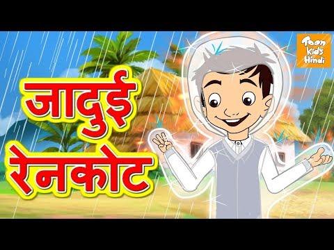 जादुई रेनकोट l Hindi Kahaniya for Kids | Stories for Kids | Moral Stories l Toonkids Hindi