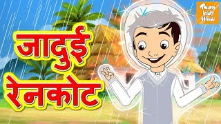 जादुई रेनकोट l Hindi Kahaniya for Kids | Stories for Kids | Moral Stories l Toonkids Hindi
