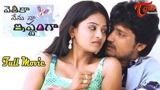 Vethika Nenu Naa Ishtamga (2014) || Full Length Movie