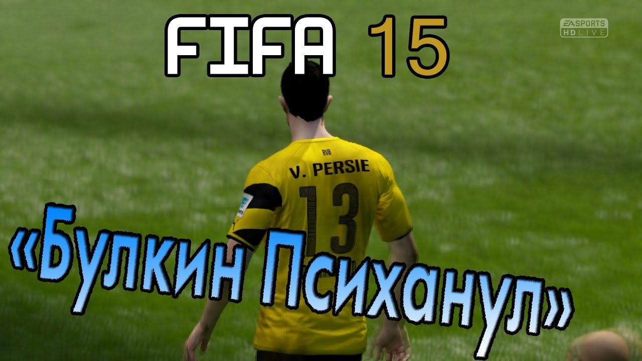 FIFA 15 (DEMO) - Первые впечатления, смотр - YouTube
