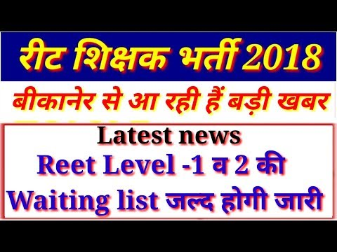 REET Level 1 & 2 waiting List जल्द जारी होगी, Big Breaking News, Live Bikaner upen yadav post.