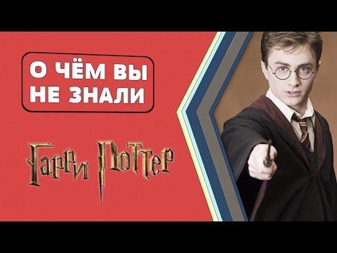 Гарри Поттер. Факты [О чём Вы не знали]