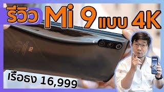 [4K] รีวิว Xiaomi Mi 9 ตัวท็อปราคาดี พี่จะคุ้มไปไหนน | Droidsans Review