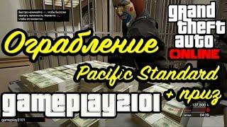 GTA 5 Online Pacific Standard подготовка, ограбление + приз