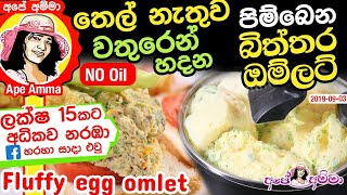 Fluffy egg omlet with water by Apé Amma