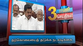 19TH MAR 3PM MANI NEWS
