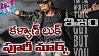 Nandamuri Kalyan Ram ISM Movie Teaser Talk || ISM First Look || Movie Poster || Cine Talkies