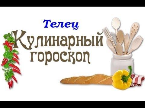 Кулинарный гороскоп. Телец. 20.04 - 20.05