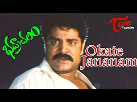Bhadrachalam - Telugu Songs - Okate Jananam video