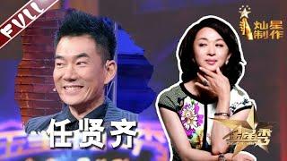 """《金星秀》第九期:""""骗子""""那些事 嘉宾:任贤齐  The Jinxing ShowEP9 【灿星官方超清HD】"""