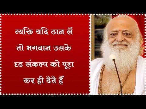 Vyakti yadi thaan le to Bhagwan uske drid sankalp ko poora kara...