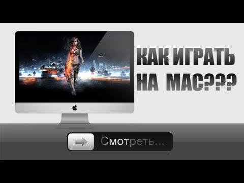 Как играть на Mac?