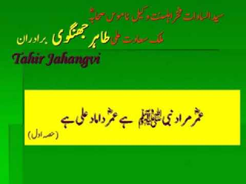 Tahir Jhangvi - Umar Murade Nabi Hai Part 1.flv video
