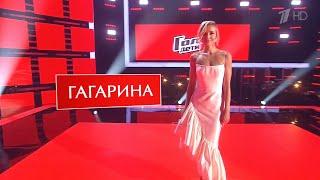 Голос Дети-7   Команда Полины ГАГАРИНОЙ