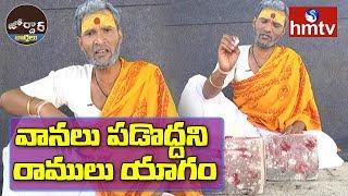 Village Ramulu Comedy   Ramulu Performs Yagnam for Rains   Jordar News   hmtv
