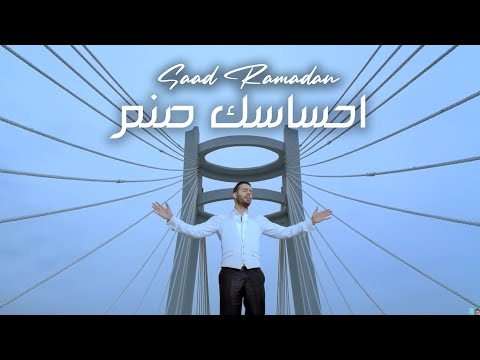 Saad Ramadan - E7sasik Sanam / سعد رمضان - احساسك صنم
